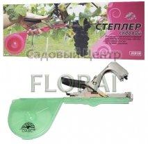 """Степлер для подвязки винограда, овощей и цветочных растений ТМ """"ОАЗІС"""" Н919"""